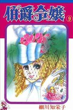 伯爵令嬢(伯爵千金)的封面图