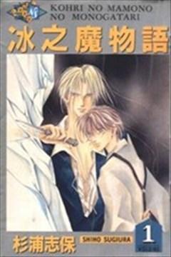 冰之魔物语的封面图