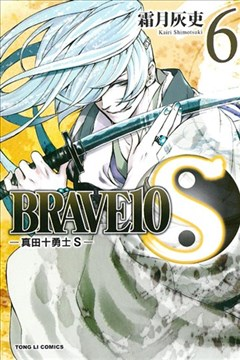 BRAVE10S~真田十勇士S~(BRAVE10S)的封面图