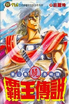 霸王传说‧骁(霸王伝说骁)的封面图