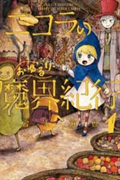 尼古拉的魔界纪行的封面