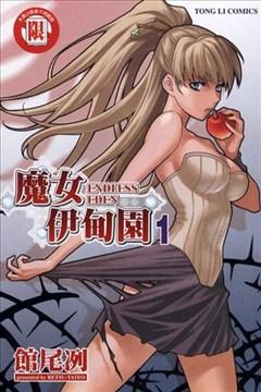 魔女伊甸园(无尽的伊甸园)的封面图