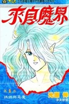 来自魔界(魔幻世界)的封面图