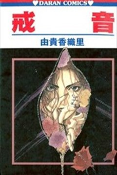 戒音的封面图