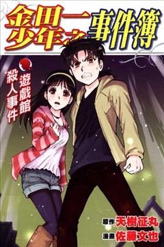 金田一少年之事件簿 游戏馆杀人事件的封面图