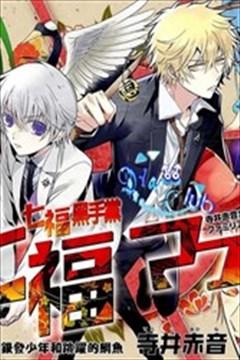 七福黑手党的封面