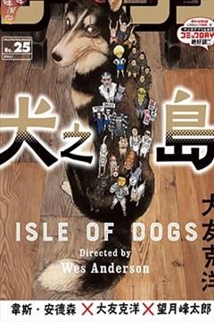 犬之岛(犬ヶ島)的封面图