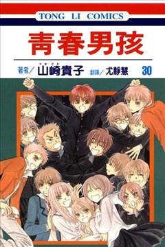 青春男孩(つポイ!)的封面图