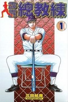霹雳总教练的封面图