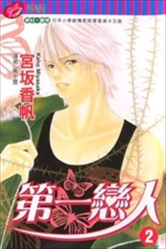第一恋人(初恋的悸动)的封面图