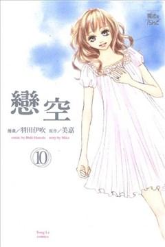 恋空(恋空~切ナイ恋物语~)的封面图