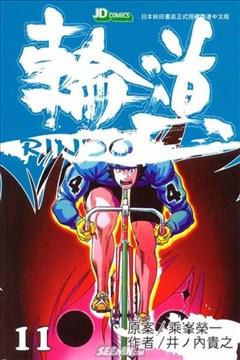 轮道(铁马小子)的封面图