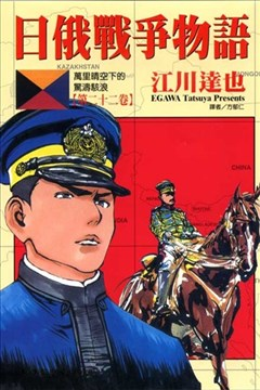 日俄战争物语封面