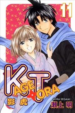 影虎(KAGETORA)的封面图