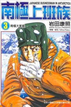 南极上班族的封面图