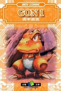 小恐龙阿冈(小恐龙阿贡)的封面图