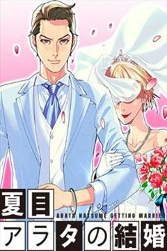 夏目新的结婚(夏目アラタの結婚)的封面图