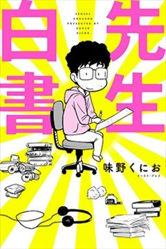 先生白书的封面图