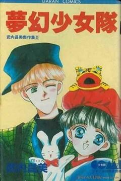 梦幻少女队的封面图