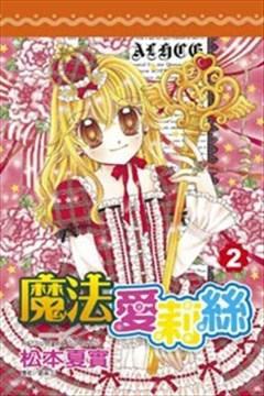 魔法爱莉丝的封面图