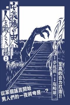 安义桥的食人鬼的封面