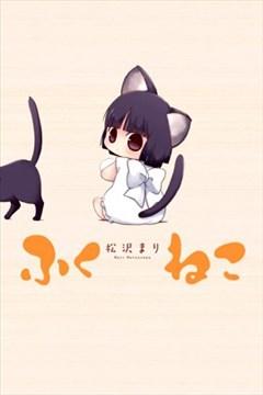 福喵(ふくねこ)的封面图