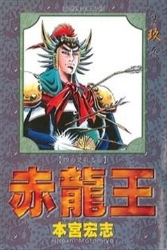 赤龙王的封面图