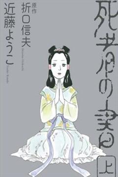 死者之书的封面图
