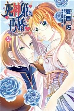 死神姬的再婚:蔷薇园的钟表公爵封面
