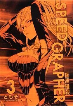 极速摄杀 SPEED GRAPHER(速写者)的封面图