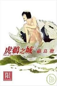 虎鹈之城的封面图