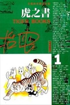 虎之书的封面图