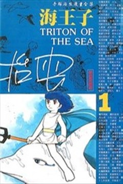 海王子的封面图