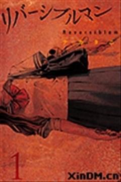 翻面人(Reversible man)的封面图