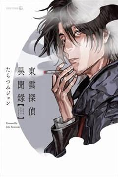 东云侦探异闻录的封面图