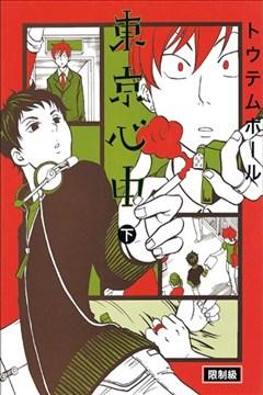 东京心中(東京心中)的封面图