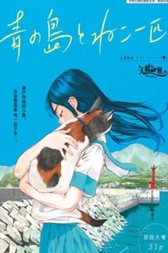 海岛与少女还有猫的封面图