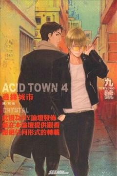 ACID TOWN-边缘城市(ACID TOWN 迷幻城市)的封面图