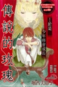 传说的玫瑰的封面图