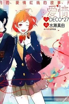 爱情日程表封面