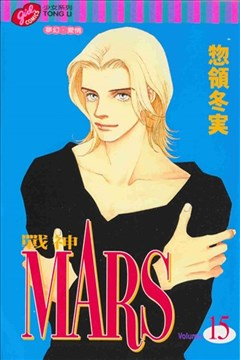 MARS-战神-(MARS战神)的封面图