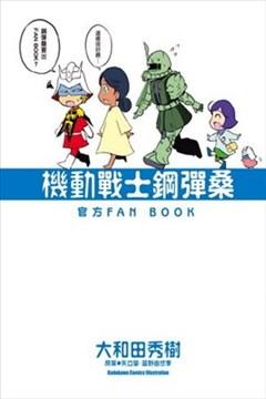机动战士钢弹桑 官方FAN BOOK(机动战士钢弹桑)的封面图