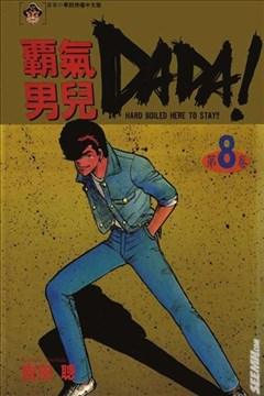 霸气男儿DADA的封面图