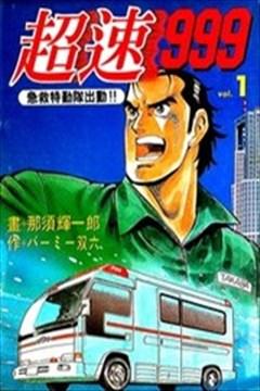 超速999的封面图