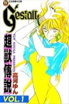 超兽传说(超兽传说Gestalt)的封面图