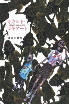 超自然玛奇朵(オカルト.マキアート)的封面图