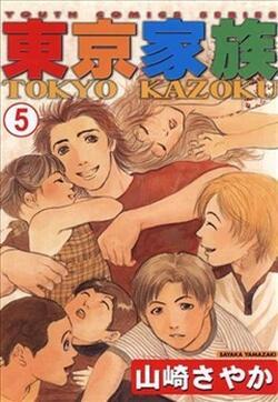 东京家族的封面图