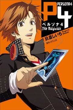 Persona4 The Magician(女神异闻录)的封面