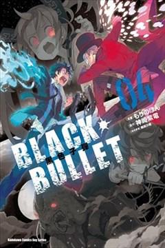 黑色子弹(漆黑的子弹)的封面图
