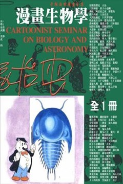 漫画生物学的封面